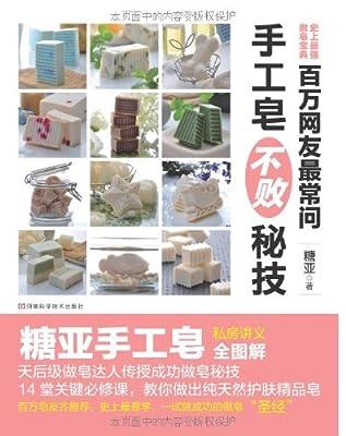 百万网友最常问手工皂不败秘技.pdf