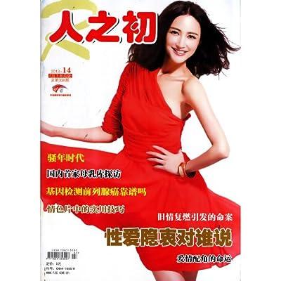 人之初杂志2013年7月下第14期 性爱隐衷对谁说.pdf