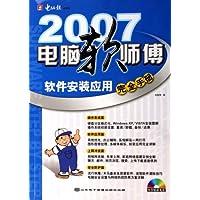 2007电脑软师傅:软件安装应用完全手册