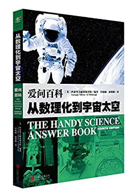 爱问百科:从数理化到宇宙太空.pdf