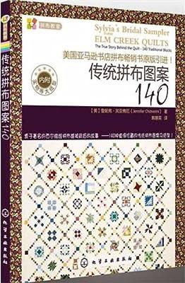 传统拼布图案140.pdf