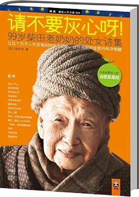 读客睡前心灵文库•请不要灰心呀!:99岁柴田老奶奶的处女诗集.pdf