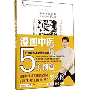 《漫画农场中医系列:中医漫画(方剂篇)》罗大漫画国学a漫画图片