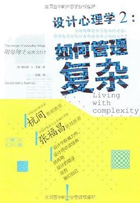 设计心理学2:如何管理复杂.pdf