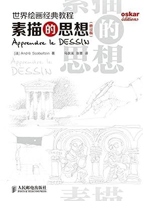 世界绘画经典教程:素描的思想.pdf