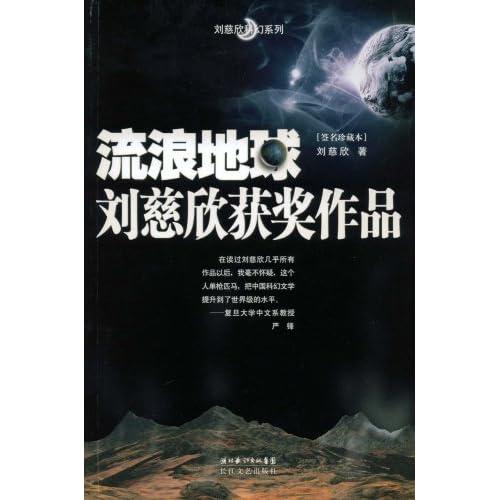 新书 - 刘慈欣 - 刘慈欣