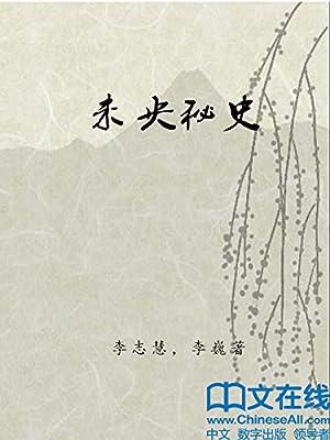未央秘史.pdf