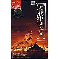历代中国音乐