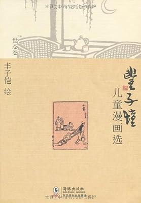丰子恺儿童漫画选•世态卷.pdf