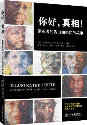 你好,真相!:蒙冤者的告白和他们的故事.pdf