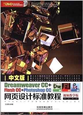 中文版Dreamweaver CC+Flash CC+Photoshop CC网页设计标准教程.pdf