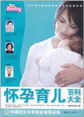 怀孕育儿百科大全.pdf