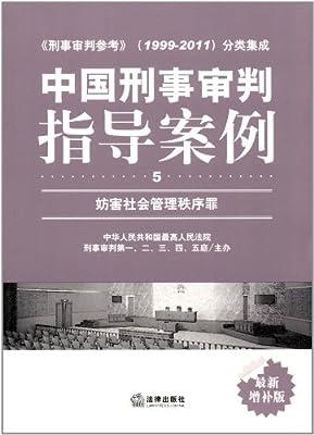 中国刑事审判指导案例5:妨害社会管理秩序罪.pdf