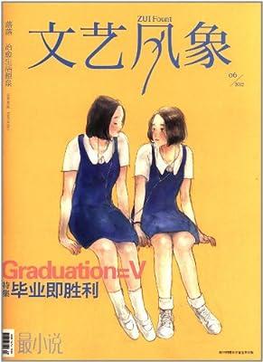 文艺风象·毕业即胜利.pdf