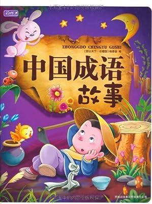中国成语故事.pdf