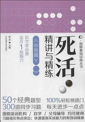 围棋基础训练丛书:死活精讲与精练.pdf