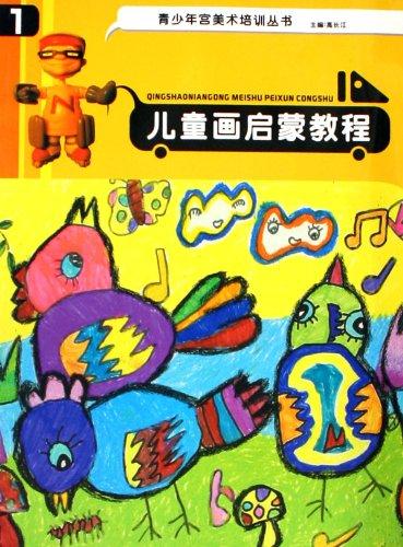儿童画启蒙教程1图片