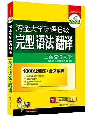 华研外语:淘金大学英语6级完型•语法•翻译.pdf