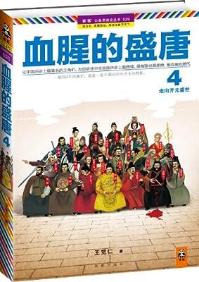 血腥的盛唐4.pdf