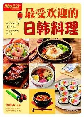 图说生活•畅销升级版:最受欢迎的日韩料理.pdf
