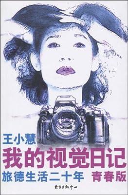 我的视觉日记:旅德生活二十年.pdf