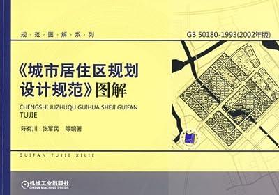 《城市居住区规划设计规范》图解.pdf