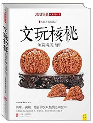 文玩核桃鉴赏购买指南.pdf