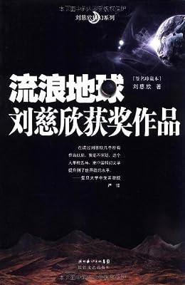 流浪地球刘慈欣获奖作品.pdf