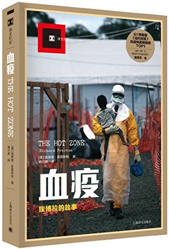 《血疫:埃博拉的故事》