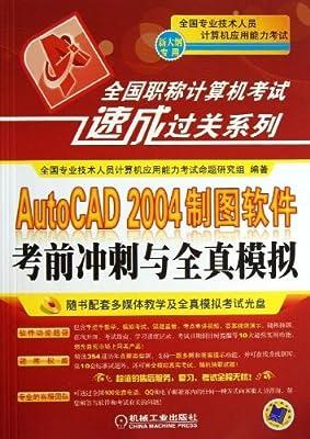 全国职称计算机考试速成过关系列:AutoCAD 2004 制图软件考前冲刺与全真模拟.pdf