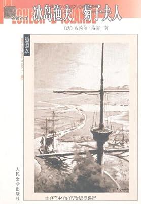 冰岛渔夫菊子夫人.pdf