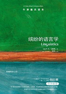 牛津通识读本:缤纷的语言学.pdf