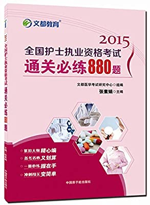 文都教育·全国护士执业资格考试通关必练880题.pdf