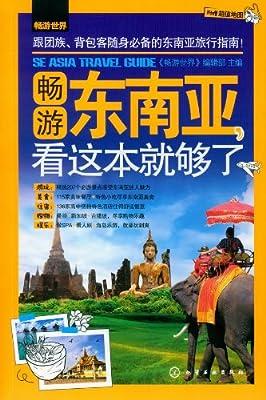 畅游东南亚,看这本就够了.pdf