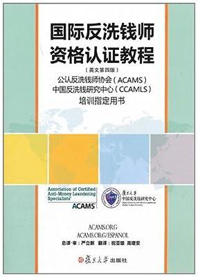 国际反洗钱师资格认证教程.pdf