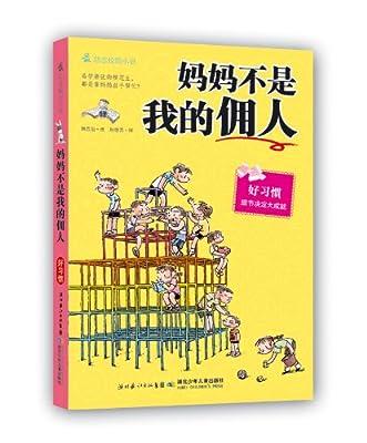 最励志校园小说第1辑:妈妈不是我的佣人.pdf