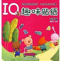 IQ趣味贴纸