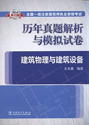 全国一级注册建筑师执业资格考试历年真题解析与模拟试卷:建筑物理与建筑设备.pdf