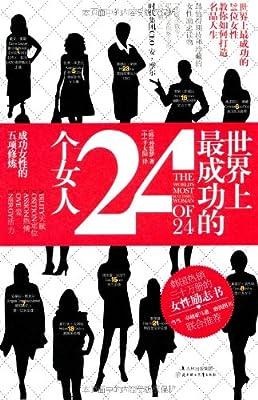 世界上最成功的24个女人.pdf