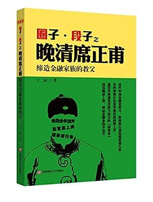 圈子段子之晚清席正甫:缔造金融家族的教父.pdf