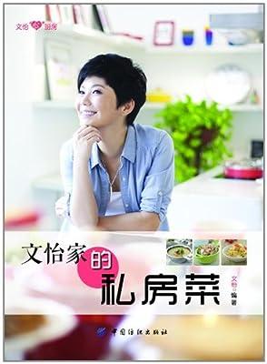 文怡家的私房菜.pdf