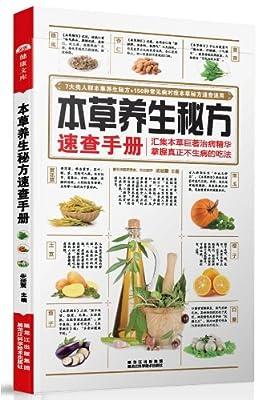 本草养生秘方速查手册.pdf