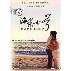 海角七号(DVD9)