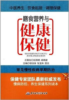 膳食营养与健康保健.pdf