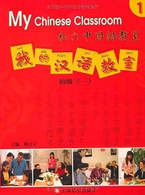 我的汉语教室.pdf