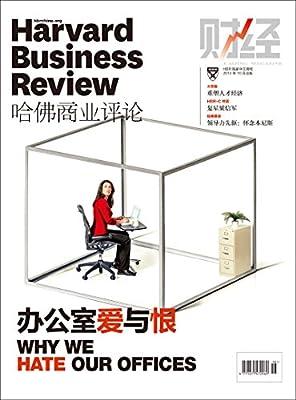 《哈佛商业评论》2014年第10期:办公室爱与恨.pdf