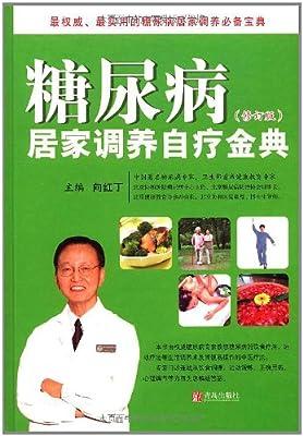 糖尿病居家调养自疗金典.pdf