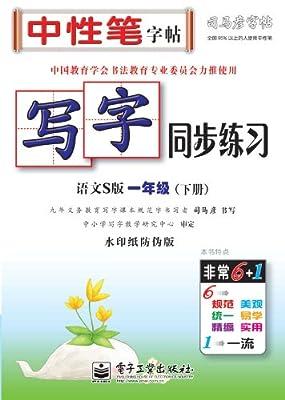 司马彦字帖:写字同步练习.pdf