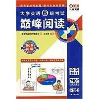 大学英语6级考试:巅峰阅读