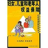 妇女儿童和老年人权益保障/百姓权益保障法律丛书